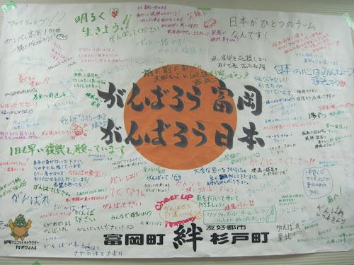 がんばろう富岡 国旗を使った寄せ書き