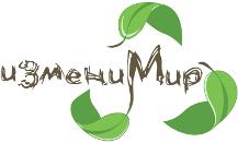 Нижегородская экологическая молодёжная организация «Изменим Мир»