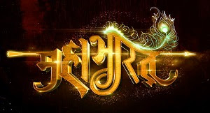 Mahabharat Star Plus