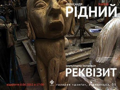 проект РЕКВІЗИТ Олександра Рідного