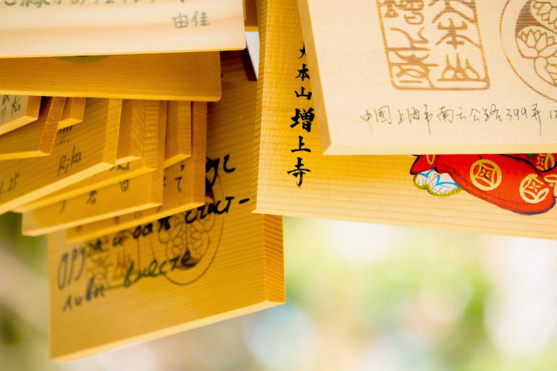 増上寺 写真 7