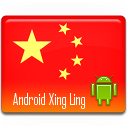 Android Xing Ling