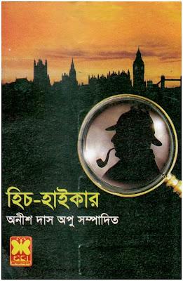 Hitchhiker - Anish Das Apu