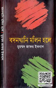 bodonkhani molin hole by muhammad zafar iqbal