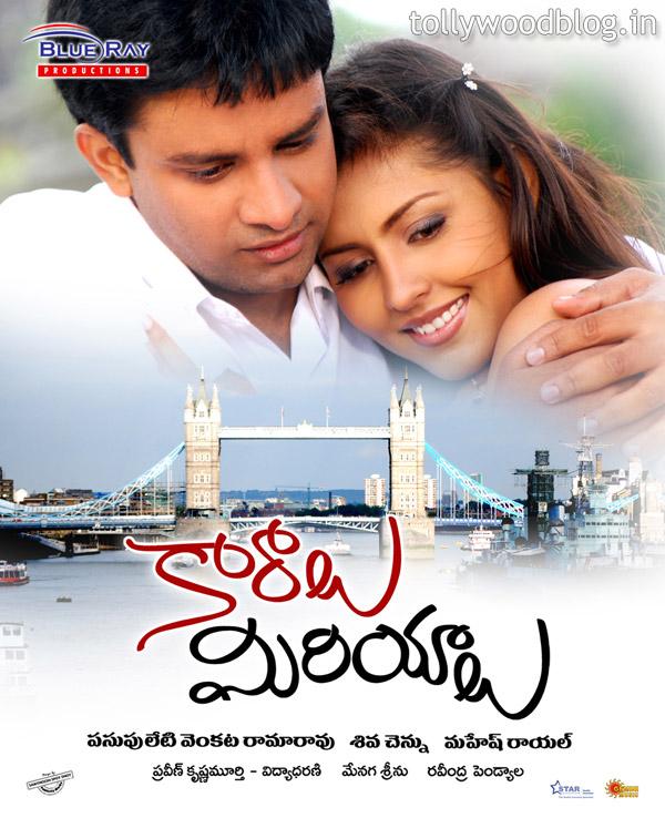 telugu cinema wallpapers. Karalu Miriyalu Telugu Movie