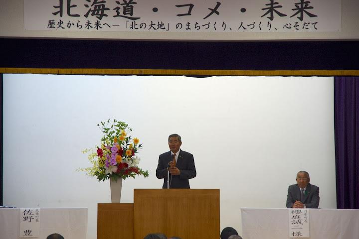 佐野豊 町長の開会のご挨拶