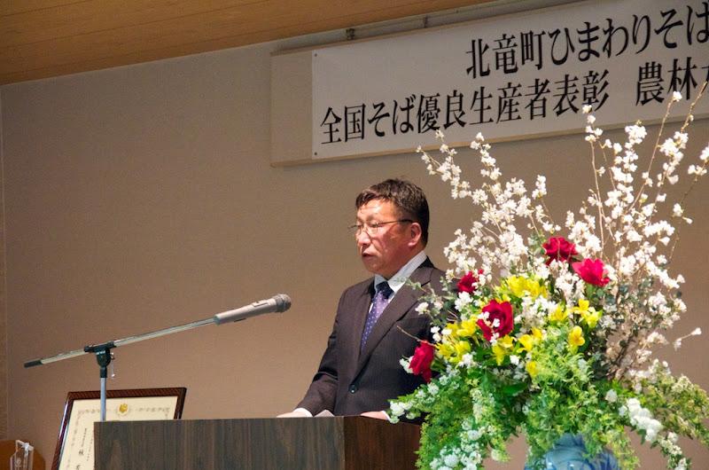 北竜町ひまわりそば生産部会・全国そば優良生産表彰で「農林水産大臣賞」を受賞・最高位の栄誉の祝賀会