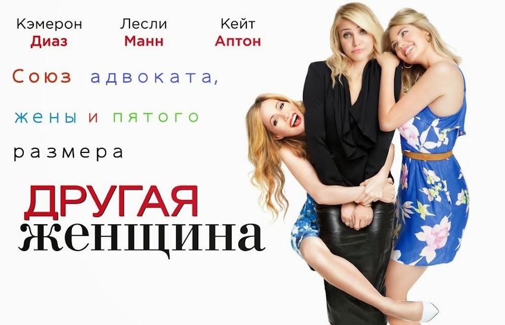 Другая женщина - Союз адвоката, жены и пятого размера