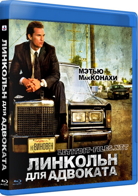 �������� ��� �������� / The Lincoln Lawyer (2011) BDRip 720p + HDRip