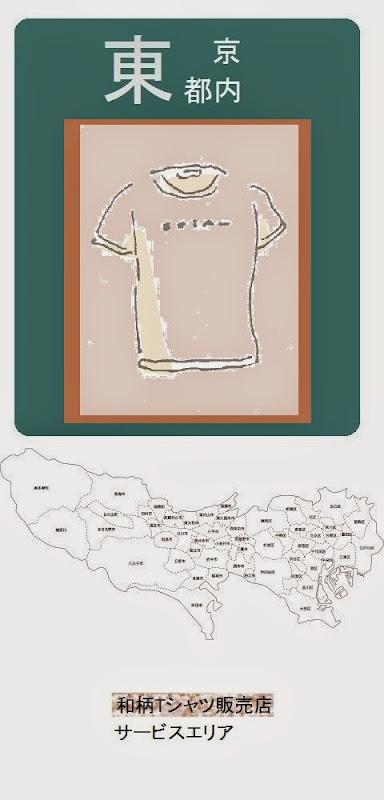 東京都内の和柄Tシャツ販売店情報・記事概要の画像