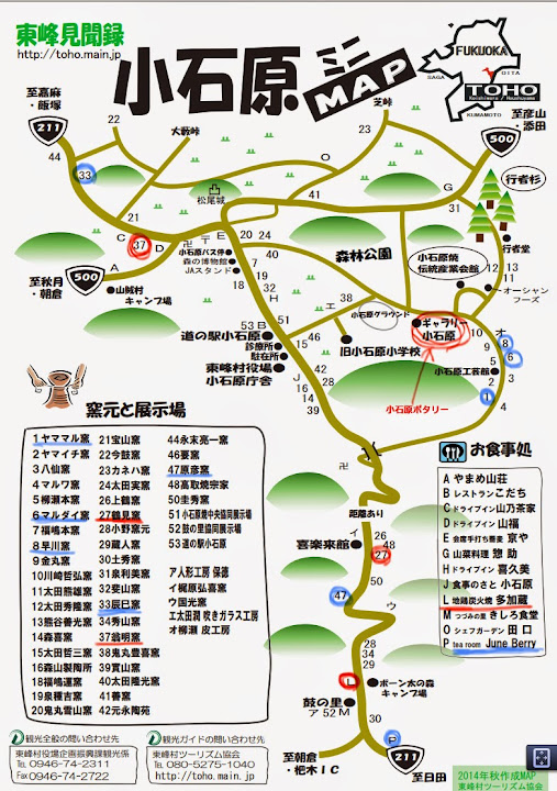 小石原焼 マップ