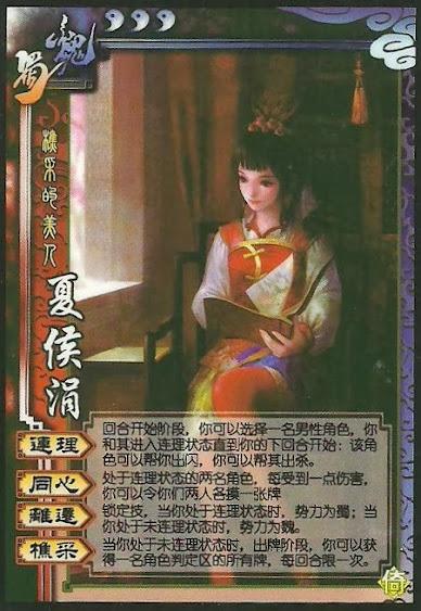 Lady Xiahou 4