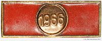 079c/66 Kollektiv der sozialistischen Arbeit  www.ddrmedailles.nl