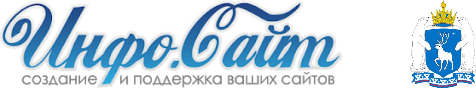 ЯНАО 🌍 Новости : Информационный агрегатор Инфо-Сайт