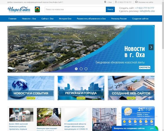 Оха 🌍 Инфо-Сайт : Новости и объявления Охи