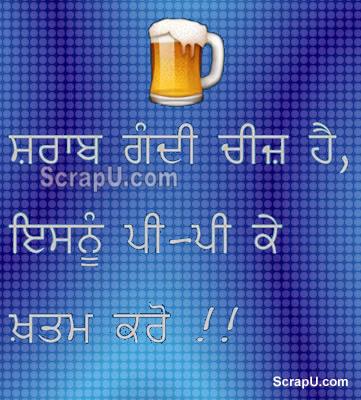 Sharab buri cheez hai aao essey pee pee ke khatam kare - Funny-Punjabi-Pics Punjabi pictures