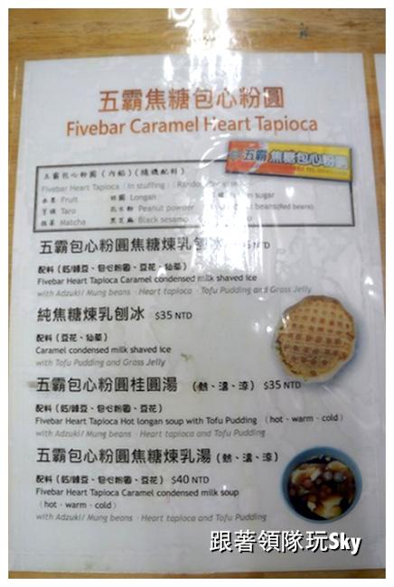 花蓮美食推薦-長得像鬆餅的剉冰【五霸焦糖包心粉圓】