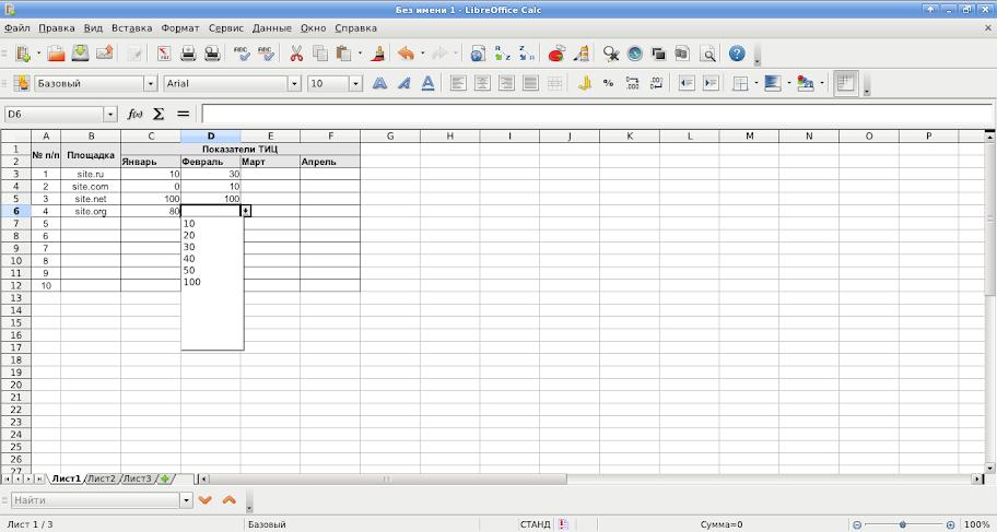 Выпадающий список в LibreOffice Calc, шаг 4