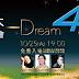台湾大哥大花火コンサート: 私たちの未来は夢ではない