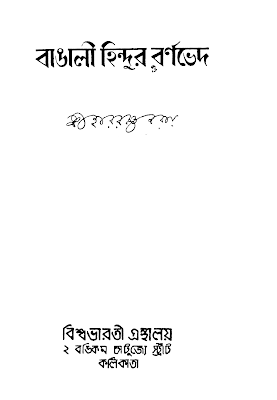 Bangali Hindur Barnaved Niharanjan Ray
