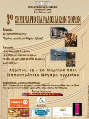 ΓΕΑ:3ο Σεμινάριο Παραδοσιακών χορών Αγρίνιο: 19-20 Μαρτίου 2011