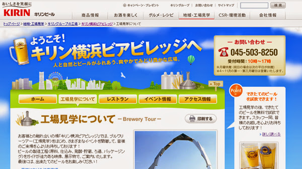 キリンビール横浜ビアビレッジ:暑い夏に最高の日帰り行楽地!ビール工場見学に行こう!【関東編】