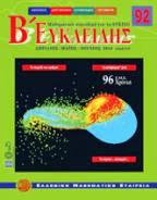 Ευκλείδης B - τεύχος 92