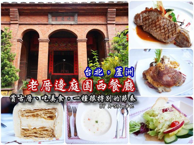 台北蘆洲老厝邊庭園西餐廳
