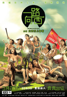 Due West: Our Sex Journey (Nhất Lộ Hướng Tây) (2012) Movie 18+ HD Online PĐVN