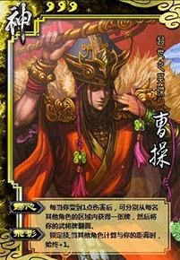 DG Cao Cao 3
