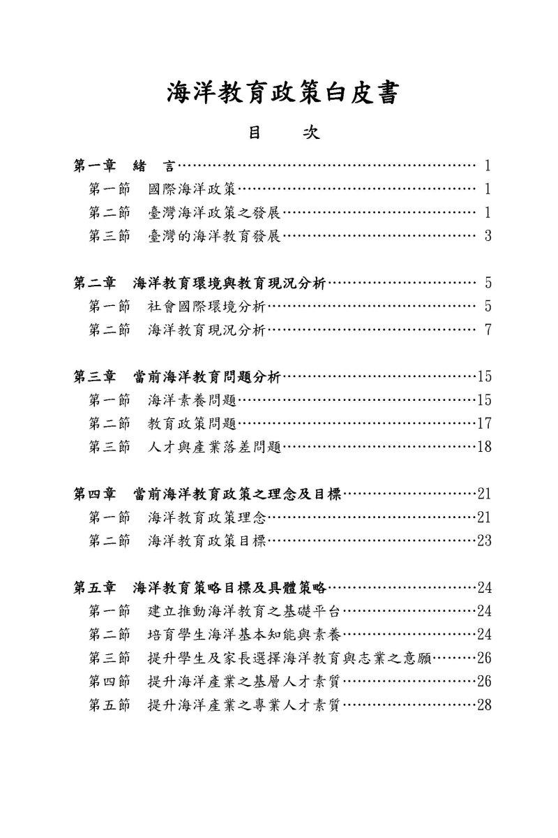 海洋教育政策白皮書_頁面_01