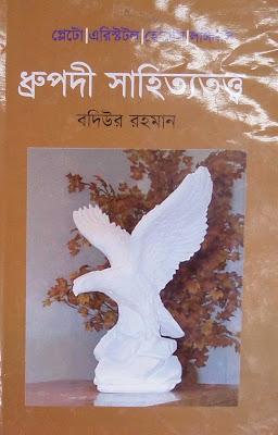 ধ্রুপদী সাহিত্যতত্ত্ব - বদিউর রহমান
