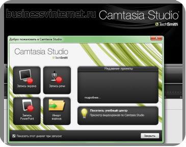 программа для обработки видео camtasia