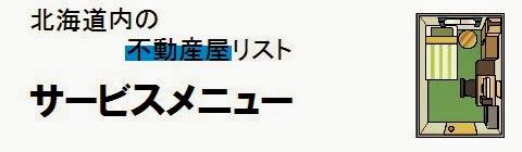 北海道内の不動産屋情報・サービスメニューの画像