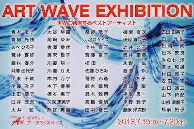 伊藤洋子も参加のグループ展「ART WAVE EXHIBITION」。⇒奈留島(五島列島)にも巡回。