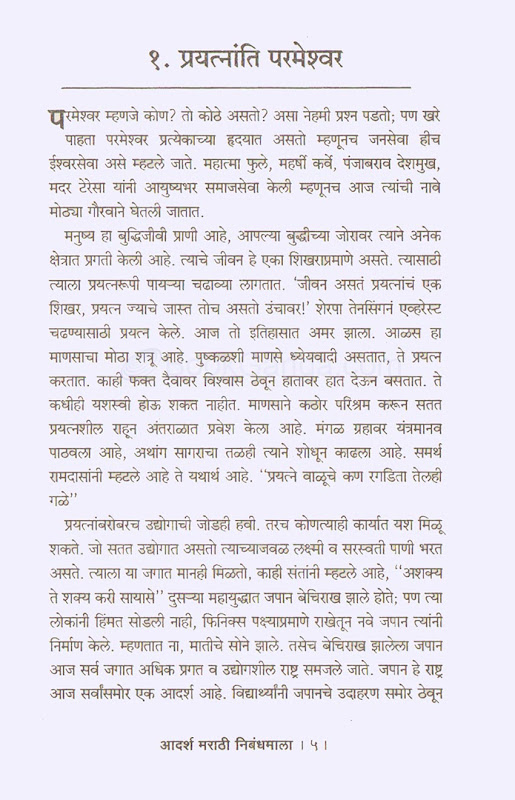 paryavaran essay in marathi Environmental awareness songs  paryavaran ki thani ab na kabahu pedh kataihain ek ke badle das lagavaihain sanrakshan ke thani.