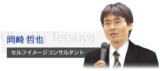 岡崎哲也プロフィール画像