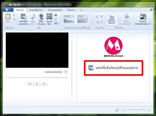 how to cut video clips in windows live movie maker