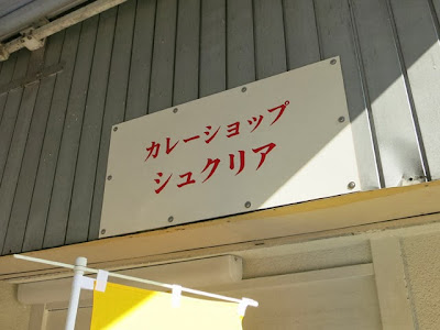 シュクリアの店頭の看板