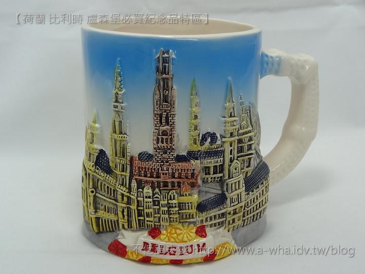 【荷蘭比利時盧森堡旅遊】購物指南必買紀念品特輯:比利時古城馬克杯~馬克杯遊世界系列