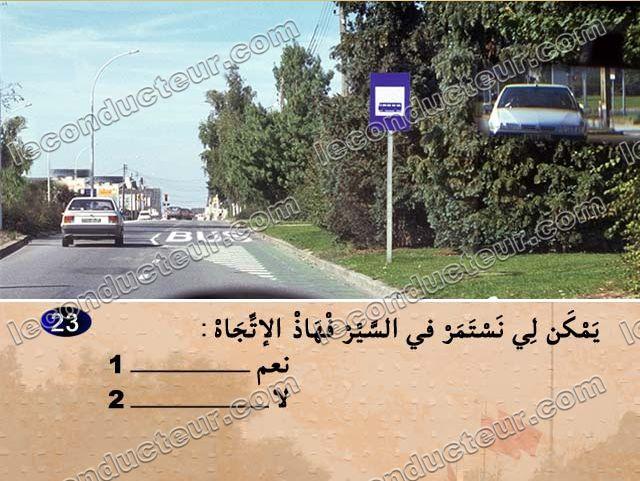 test examen code permis 2015 code rousseau marocain code de la route maroc en line test. Black Bedroom Furniture Sets. Home Design Ideas