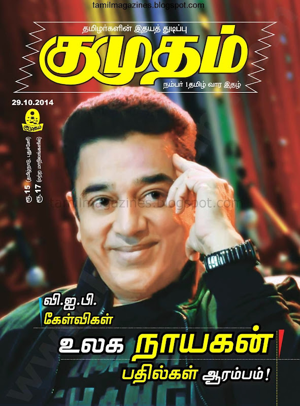 Weekly magazines tamil pdf latest