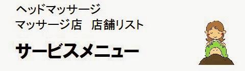 日本国内のヘッドマッサージ店情報・サービスメニューの画像