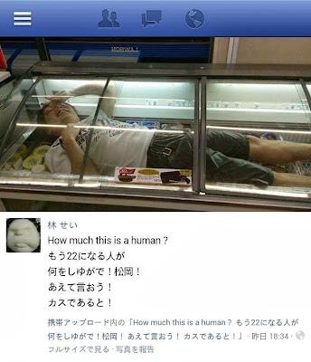 コンビニ店員がアイスの冷凍庫に入った写真について、ローソンが謝罪、FC契約解除