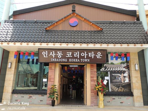 insadong korea town at rws jaznotabi