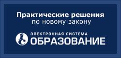 """Электронная система """"Образование"""""""