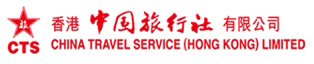 香港中國旅行社 China Travel Service