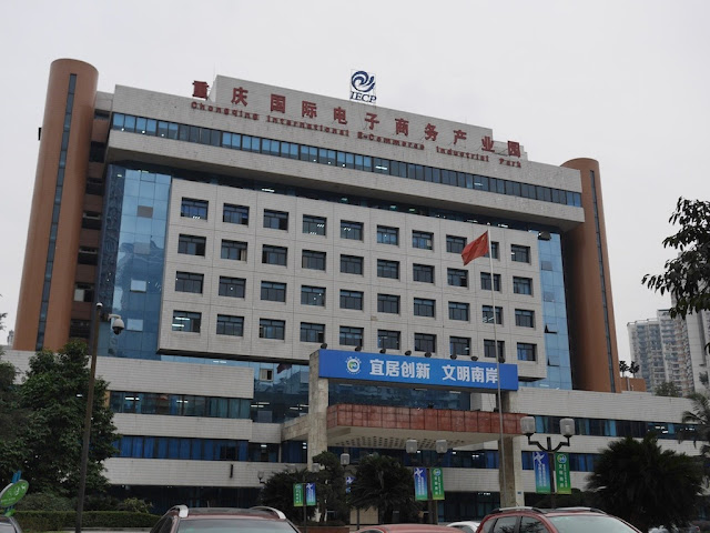 Chongqing International E-commerce Industrial Park