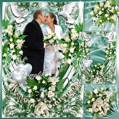 Свадебная рамка для Photoshop - Средь звезд души моей парение, люблю до умопомрачения