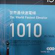 16 najrýchlejší výťah na svete - taipejská  101- ka.jpg